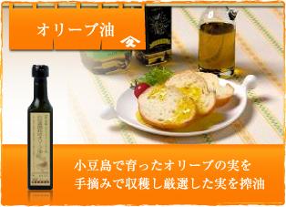 オリーブ油 小豆島で育ったオリーブの実を手掴みで収穫し厳選した実を搾油