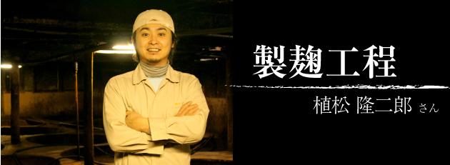 製麹工程 植松隆二郎さん