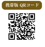 携帯用サイトQRコード
