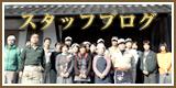 ヤマヒサのスタッフブログ